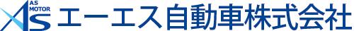 エーエス自動車株式会社