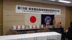第15回東京都自動車整備技能競技大会が開催されました。