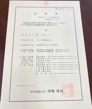 自動車特定整備事業の認証を取得しました